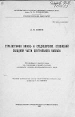 Стратиграфия нижне- и среднеюрских отложений западной части Центрального Кавказа