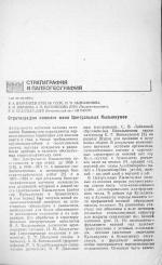Стратиграфия нижнего мела Центральных Кызылкумов