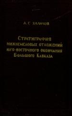 Стратиграфия нижнемеловых отложений юго-восточного Кавказа
