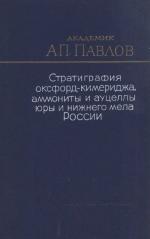 Стратиграфия оксфорд-кимериджа аммониты и ауцеллы юры и нижнего мела России