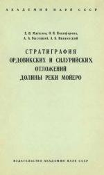 Стратиграфия ордовикских и силурийских отложений долины реки Мойеро. Сибирская платформа