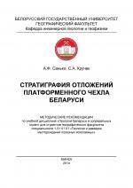 Стратиграфия отложений платформенного чехла Беларуси. Методические рекомендации по учебной дисциплине