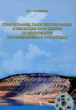 Стратиграфия, палеобиогеография и биофации юры Сибири по микрофауне (фораминиферы и остракоды)