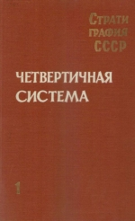 Стратиграфия СССР. Четвертичная система (полутом 1)