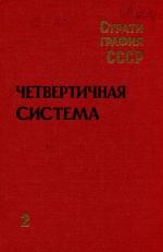 Стратиграфия СССР. Четвертичная система (полутом 2)