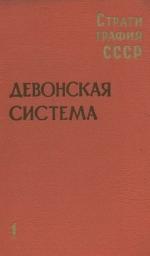 Стратиграфия СССР. Девонская система. Книга 1