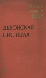 Стратиграфия СССР. Девонская система. Книга 2