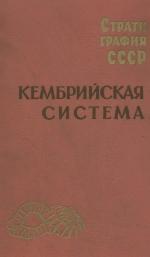 Стратиграфия СССР. Кембрийская система