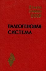 Стратиграфия СССР. Палеогеновая система