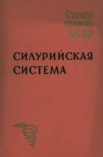 Стратиграфия СССР. Силурийская система
