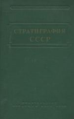 Стратиграфия СССР. Том 12. Неоген СССР