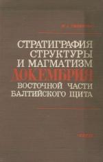 Стратиграфия, структуры и магматизм докембрия восточной части Балтийского щита
