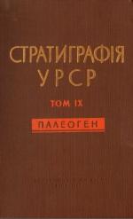 Стратиграфія УРСР. Том IX. Палеоген