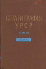 Стратиграфія УРСР. Том VII. Юра