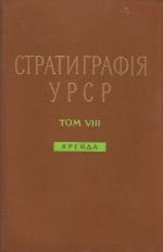 Стратиграфія УРСР. Том VIII. Крейда