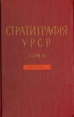 Стратиграфія УРСР. Том X. Неоген