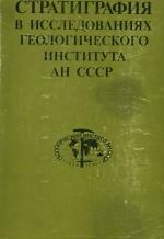 Стратиграфия в исследованиях геологического института  АН СССР