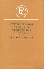 Стратиграфия верхнего протерозоя СССР (рифей и венд). Труды V сессии научного совета по геологии докембрия