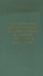 Стратиграфия верхнемеловых ипалеоценовых отложений Копет-Дага и Бадхыза