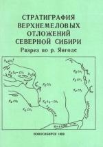 Стратиграфия верхнемеловых отложений Северной Сибири. Разрез по р. Янгоде