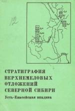 Стратиграфия верхнемеловых отложений Северной Сибири (Усть-Енисейская впадина)