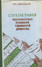 Стратиграфия верхнемеловых отложений Таджикской депрессии