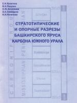 Стратотипические и опорные и разрезы башкирского яруса карбона Южного Урала