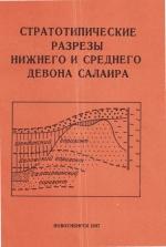 Стратотипические разрезы нижнего и среднего девона Салаира. Теленгитский надгоризонт: карбонатные фации