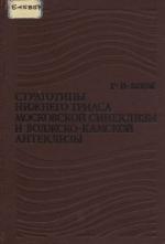 Стратотипы нижнего триаса Московской синеклизы и Волжско-Камской антеклизы