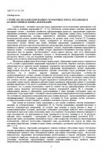 Стрейн-анализ кливажированных обломочных пород: механизмы и количественная оценка деформации