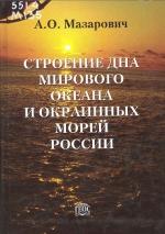Строение дна мирового океана и окраинных морей России