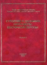 Строение и динамика литосферы Восточной Европы. Результаты исследований по программе EUROPROBE. Выпуск 2. Глава 4. Проект URALIDES: Строение и эволюция Урала