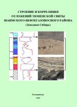 Строение и корреляция отложений тюменской свиты Шаимского нефтегазоносного района (Западная Сибирь)
