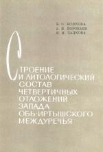 Строение и литологический состав четвертичных отложений запада Обь-Иртышского междуречья