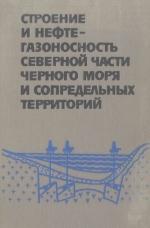 Строение и нефтегазоносность северной части Черного моря и сопредельных территорий