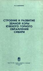 Строение и развитие земной коры южного горного обрамления Сибири
