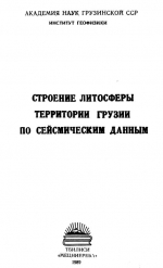 Строение литосферы территории Грузии по сейсмическим данным