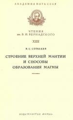 Строение верхней мантии и способы образования магмы. Тринадцатое чтение им. В.И. Вернадского 12 марта 1971 г.