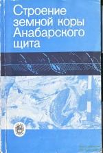 Строение земной коры Анабарского щита
