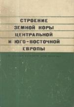 Строение земной коры Центральной и Восточной Европы (по данным взрывной сейсмологии)