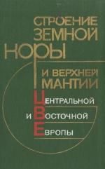 Строение земной коры и верхней мантии Центрально и Восточной Европы