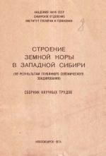 Строение земной коры в Западной Сибири (по результатам глубинного сейсмического зондирования)