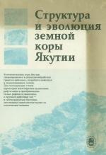 Структура и эволюция земной коры Якутии