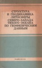 Структура и геодинамика литосферы северо-запада Тихого океана по геофизическим данным (материалы III Советско-Японского симпозиума в г. Южно-Сахалинск, 1976 г.)