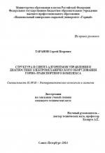 Структура и синтез алгоритмов управления и диагностики электромеханического оборудования горно-транспортного комплекса