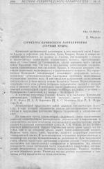 Структура Качинского антиклинория (горный Крым)
