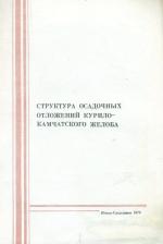 Структура осадочных отложений Курило-Камчатского желоба