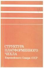 Структура платформенного чехла Европейского Севера СССР