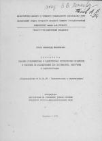 Структура раковин позднемеловых и палеогеновых петлеопорных брахиопод и значение её исследований для систематики, филогении и палеогеографии