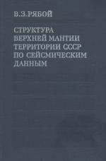 Структура верхней мантии территориии СССР по сейсмическим данным